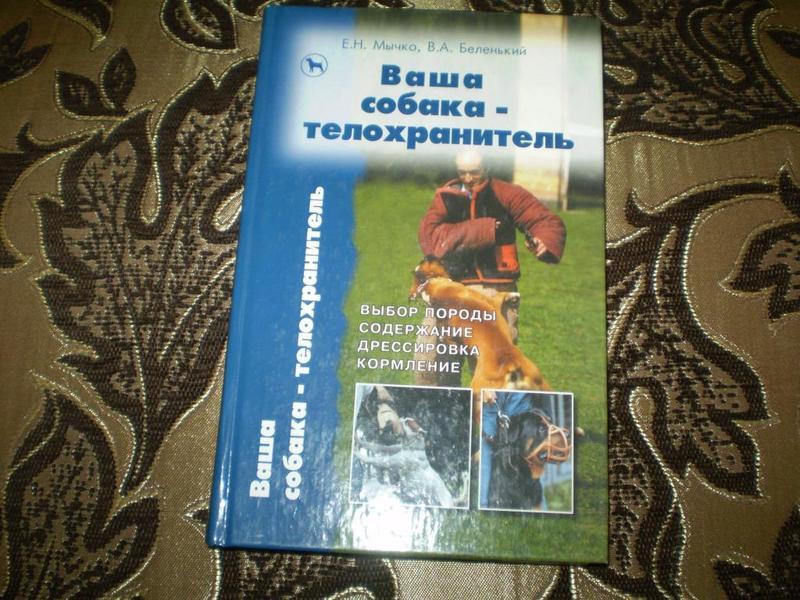 Ваша собака телохранитель книга