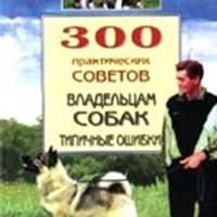 300 практических советов владельцам собак